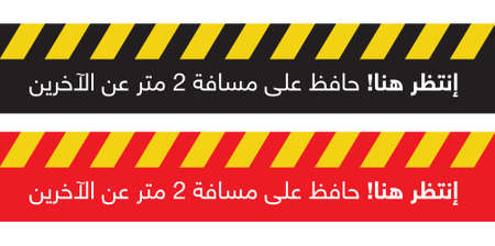 "Social Distancing floor sticker with Arabic for ""Wait here, Keep a safe distance of 2 m from others"". Isolated vector file."