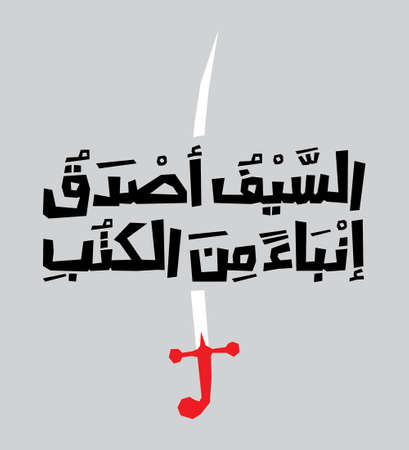 Arabic excerpt from the famous poem of Abu Taman that translates to (The Sword speaks louder than Words) written in a modern cubic custom-made Arabic type. Editable Vector file. 벡터 (일러스트)
