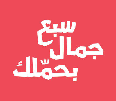 Excerpt from a traditional Arabic nursery rhyme that translates to (Seven Camels carrying goods..) written in a cubic-style font. Editable vector illustration. 向量圖像