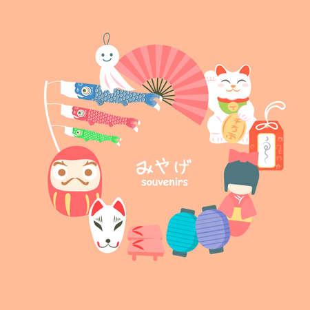 fortune cat: Japan travel souvenirs element - souvenirs center text in Japanese words Illustration