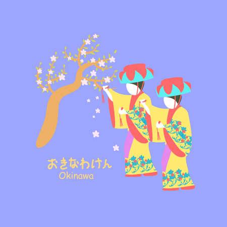 baile caricatura: bailarines Okinawa Ryukyu de Jap�n, Okinawa abajo a la izquierda en palabras japonesas Vectores
