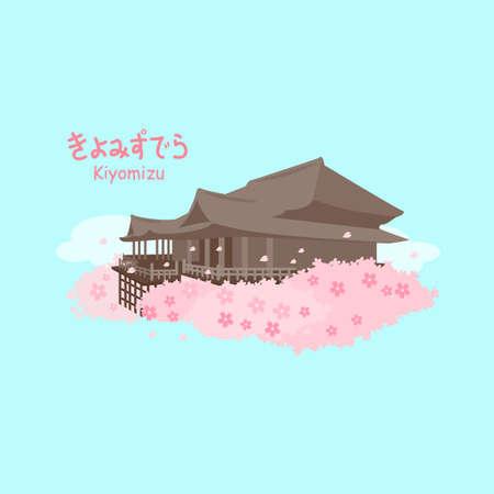 kyoto: Japan Kiyomizu or Kiyomizu-dera temple at Kyoto with cherry blossom or sakura,  Kiyomizu upper left in Japanese words