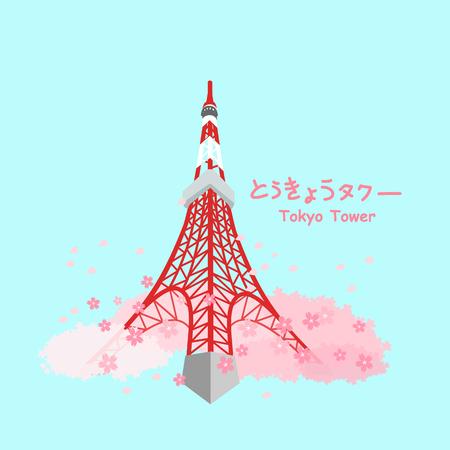 桜の花や桜 - 日本語で右に東京タワーで東京タワーを日本します。