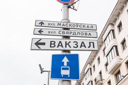 administrative buildings: A blue signboard with Belarusian dialect indicating a bus stop in downtown Minsk city. Downtown Minsk is one of the most congested parts in Belarus, with most office and administrative buildings set up over there. Stock Photo