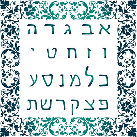 hebrew letters: Hebrew alphabet with abstract floral frame