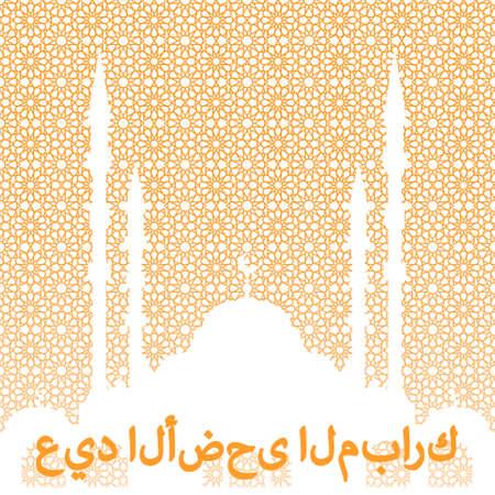 Eid adha mubarak arabic calligraphy greeting card. Vector illustration