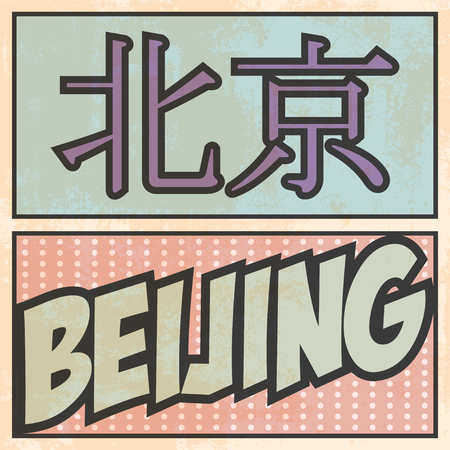 beijing: beijing retro background, illustration