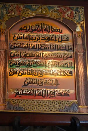 book of revelation: The Koran testimony whit brass-plate