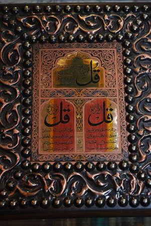 The Koran testimony whit brass-plate  photo