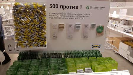Russia, St. Petersburg 22.03.2020 Batteries for sale in Ikea