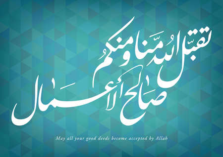 pray: arabic calligraphy wishes of a prosperous year Çizim