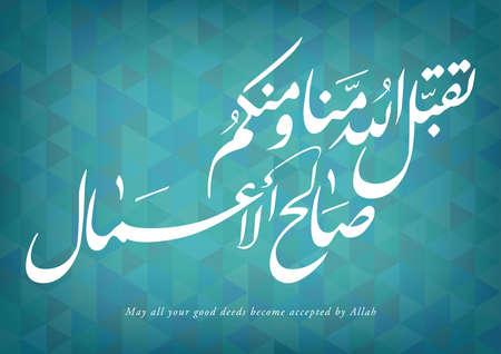 Arabische kalligrafie wensen van een voorspoedig jaar