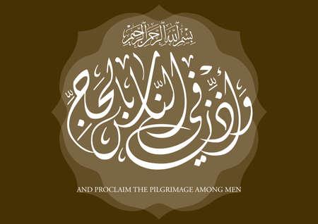 巡礼: arabic calligraphy pilgrimage verse  イラスト・ベクター素材