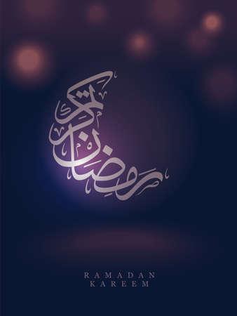 ramadan: arabic calligraphy ramadan kareem Illustration