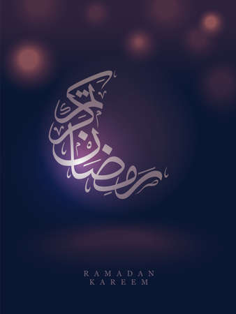 arabic calligraphy ramadan kareem Illustration