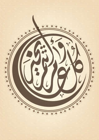 prosperous: arabic calligraphy wishes of a prosperous year Illustration