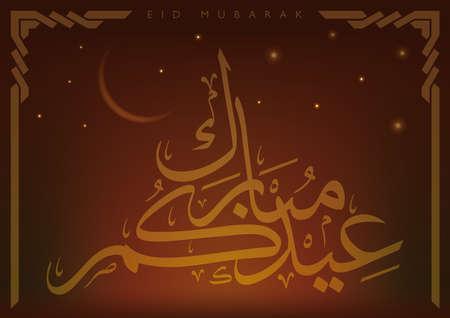 muhammed: arabic calligraphy eid mubarak