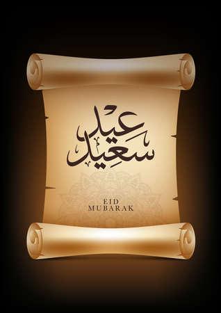muhammed: arabic calligraphy happy eid