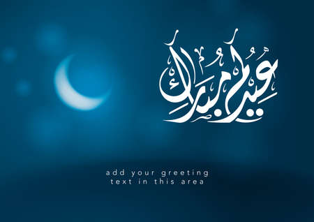 eid mubarak: arabic calligraphy eid mubarak