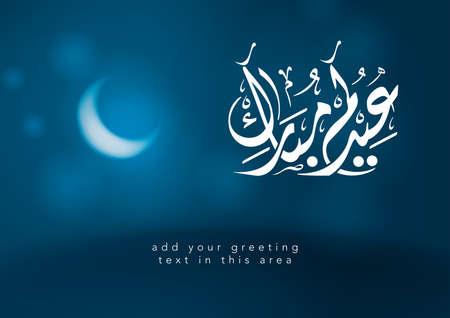 ramadan mubarak card: arabic calligraphy eid mubarak
