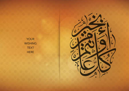 mubarak: arabic calligraphy wishes of a prosperous year Illustration