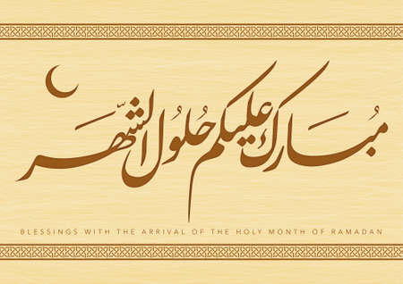 ramadan background: arabic calligraphy ramadan mubarak