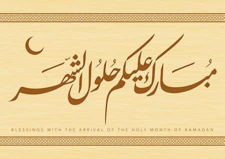 pilgrimage: arabic calligraphy ramadan mubarak