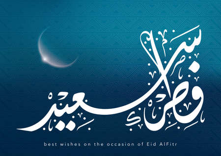 eid: arabic calligraphy happy eid