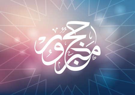 muhammed: arabic calligraphy pilgrimage verse Illustration