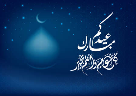 muhammed: arabic calligraphy happy eid, wishes of a prosperous year