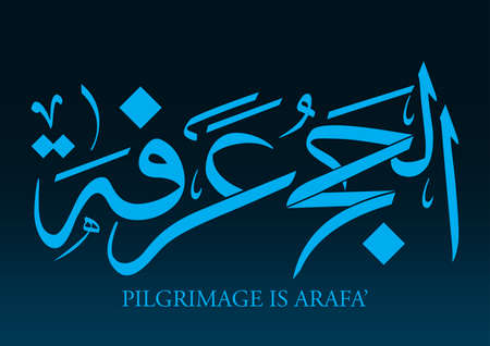 calligraphy: arabic calligraphy pilgrimage verse Illustration