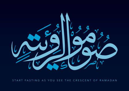muhammed: arabic calligraphy ramadany verse Illustration