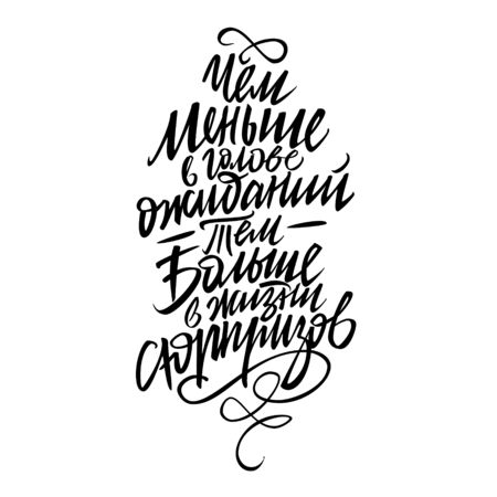 The fewer expectations in your head, the more surprises in life. Poster on russian language. Isolated on white vector lettering text for greeting card. Cyrillic lettering. Vector illustration.