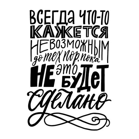 Something always seems impossible until it is done. Poster on russian language. Isolated on white vector lettering text for greeting card. Cyrillic lettering. Vector illustration.