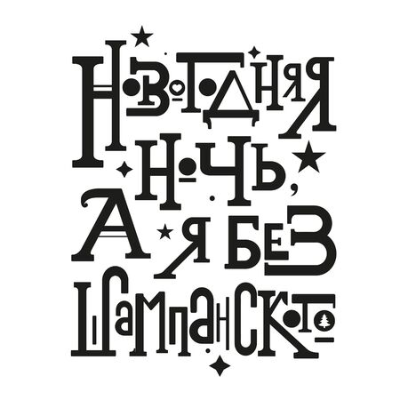 New Years Eve and I without champagne. Poster in Russian language. Isolated on white vector lettering text for greeting card. Cyrillic lettering. Vector illustration.  イラスト・ベクター素材