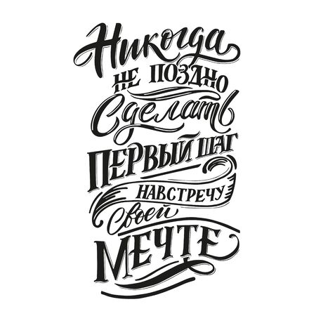 It's never too late to take the first step towards your dream. Poster on russian language. Isolated on white vector lettering text for greeting card. Cyrillic lettering. Vector illustration.
