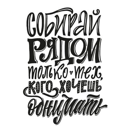 Gather around those you want to hug. Poster on russian language. Isolated on white vector lettering text for greeting card. Cyrillic lettering. Vector illustration.