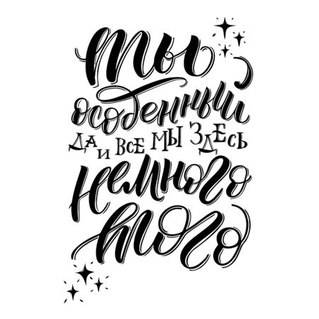 You are special and we are all here a little bit. Poster on russian language. Isolated on white vector lettering text for greeting card. Cyrillic lettering. Vector illustration