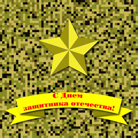 Card for happy fatherland defenders day, 23rd of February. Vector illustration for russian national holiday, gift card with star and camouflage for men