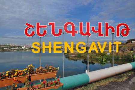 districts: Shengavit is one of the highly industrialized districts of Yerevan, the capital of Armenia. Get famous due to the fall of a trolley bus in 1976 Stock Photo