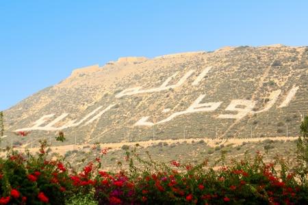 Mountain in Agadir, Morocco, with inscription Allah, Fatherland, King