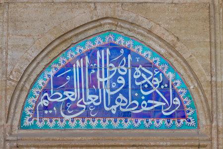 selimiye mosque: Blue Tile from Selimiye Mosque, Edirne, Turkey