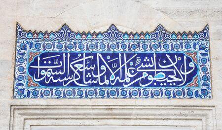 suleymaniye: Blue Tile in Suleymaniye Mosque, Istanbul city, Turkey Stock Photo