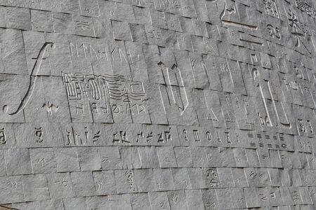 Library of Alexandria in Alexandria City, Egypt Stock Photo
