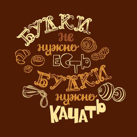 Bun Do Not Need To Eat Bun Need To Be Pumping Russian Font