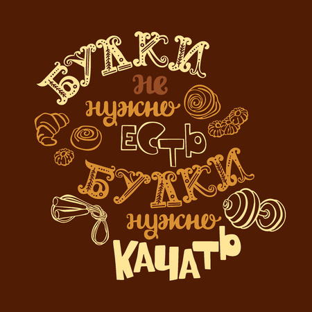 Bun do not need to eat, bun need to be pumping. Russian font. Lettering. Sport concept. Isolated vector object.