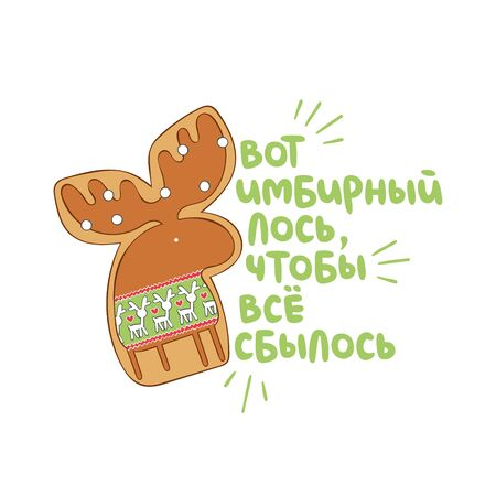 Here's the gingerbread moose - to make things come true. Russian lettering. Holiday card. Gingerbread Christmas Cookies. Isolated vector object on a white background.