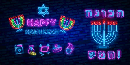 Jewish holiday Hanukkah is a neon sign, a greeting card, a traditional Chanukah template. Happy Hanukkah. Neon banner, bright luminous sign.