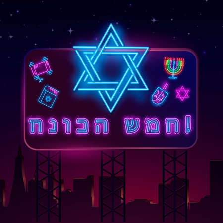 Jewish holiday Hanukkah is a neon sign, a traditional Chanukah template. Happy Hanukkah. Neon banner, bright luminous sign. Ilustracja