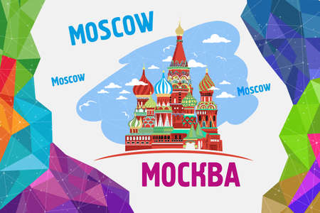 Moscow city colorful emblem with St. Basils Cathedral, ribbon banner with Moscow sign in russian. Isolated on white. Ilustração